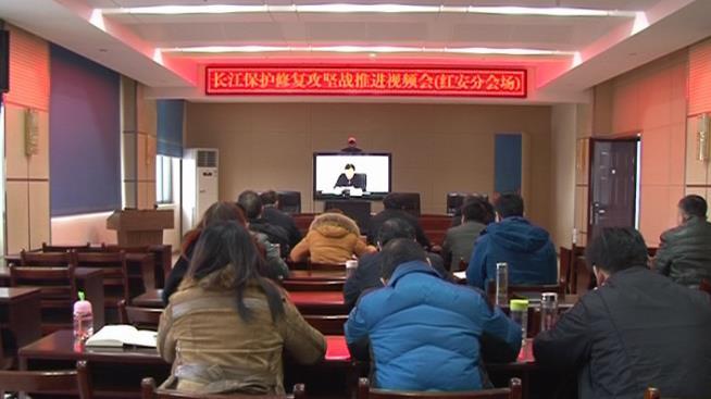 红安县集中收听收看长江保护修复攻坚战?#24179;?#35270;频会