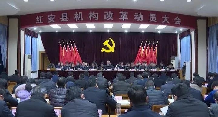 全县机构改革动员大会召开