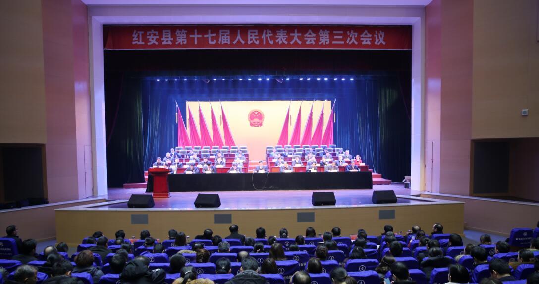 红安县第十七届人民代表大会第三次会议胜利闭幕
