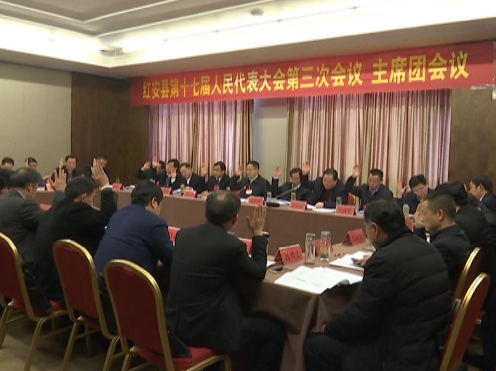 红安县第十七届人民代表大会第三次会议 主席团召开第三...
