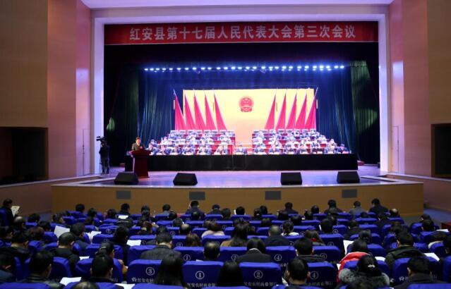 红安县第十七届人民代表大会第三次会议隆重开幕