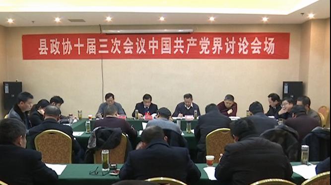刘堂军、李长余、谢海兵 参加红安县政协十届三次会议中...
