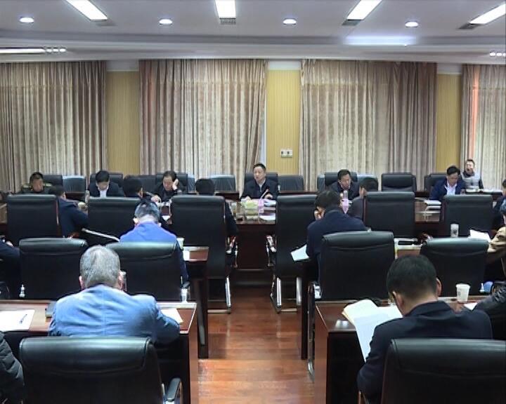 余学武主持召开2019年第二次招商引资领导小组会议