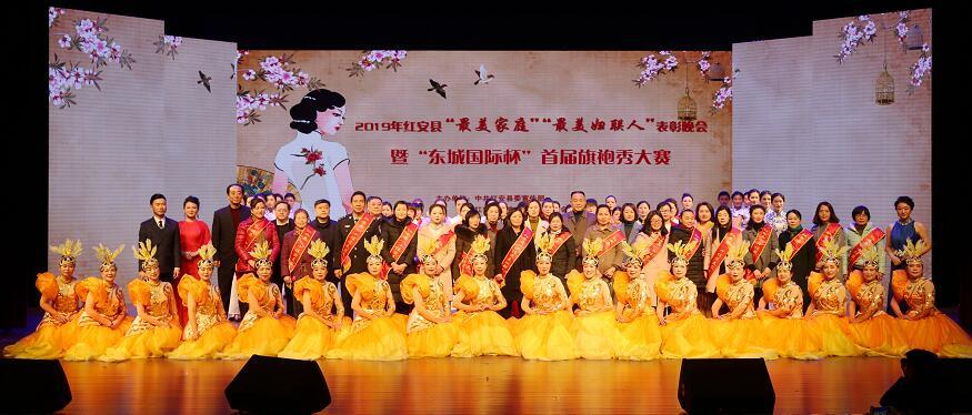 """红安县举行""""最美家庭""""""""最美妇联人""""表彰和旗袍秀大赛"""