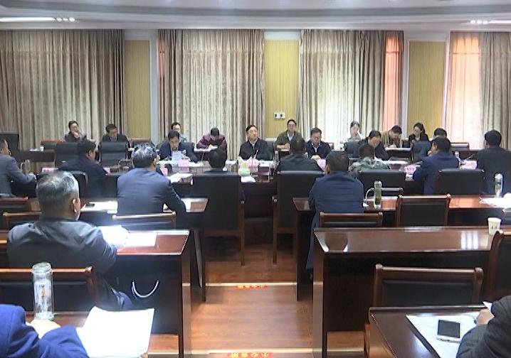 余學武主持召開第十四屆縣委常委會第99次(擴大)會議