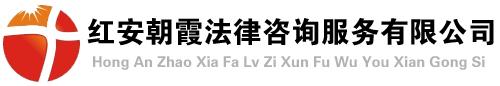 红安朝霞律师朝霞有限公司(自适应手机端)