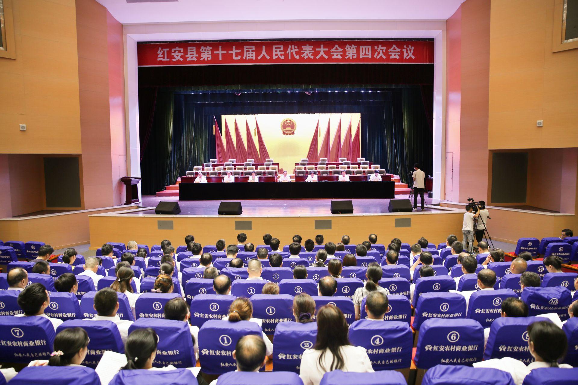 紅安縣第十七屆人民代表大會第四次會議召開預備會議