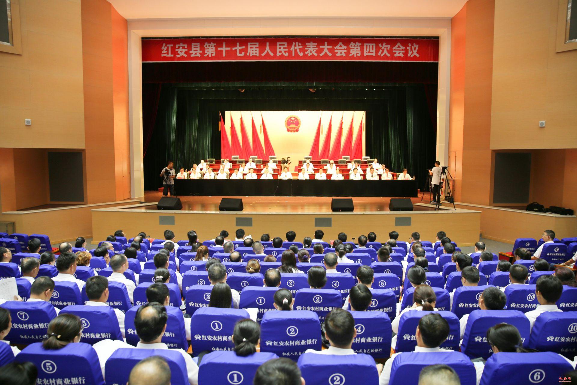 紅安縣第十七屆人民代表大會第四次會議開幕