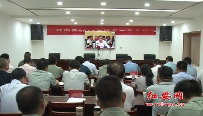 紅安縣組織收聽收看全省、全市征兵工作視頻會