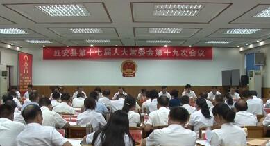 红安县第十七届人民代表大会常务委员会举行第十九次会议