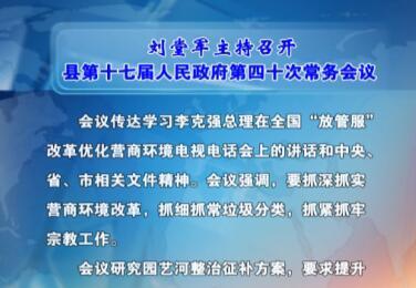 刘堂军主持召开县第十七届人民政府第四十次常务会议