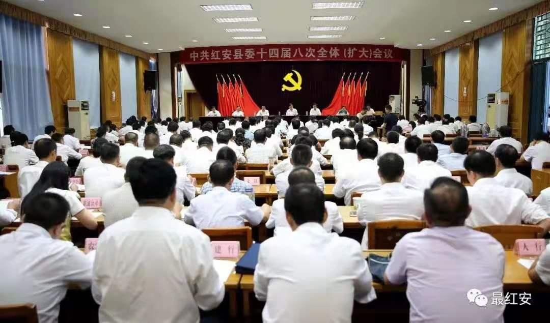 中国共产党红安县第十四届委员会第八次全体(扩大)会议...