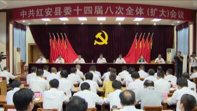 中共红安县委十四届八次全体(扩大)会议提出 坚定敢赢...