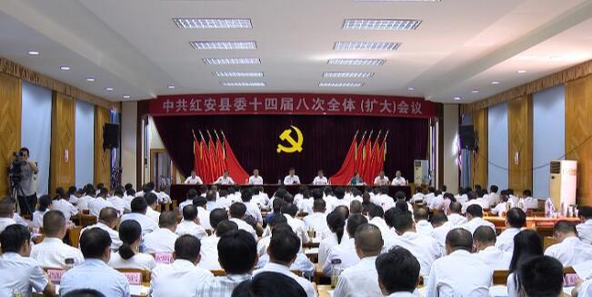 中共红安县委十四届八次全体(扩大)会议开幕 余学武出...