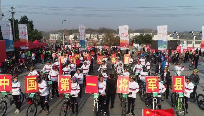 """2019中國?大別山""""情系老區 萬山紅遍"""" 山地自行車超級..."""