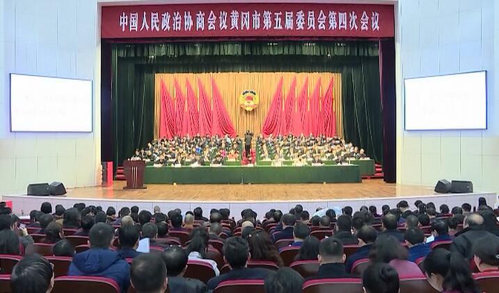 政協黃岡市第五屆委員會第四次會議隆重舉行