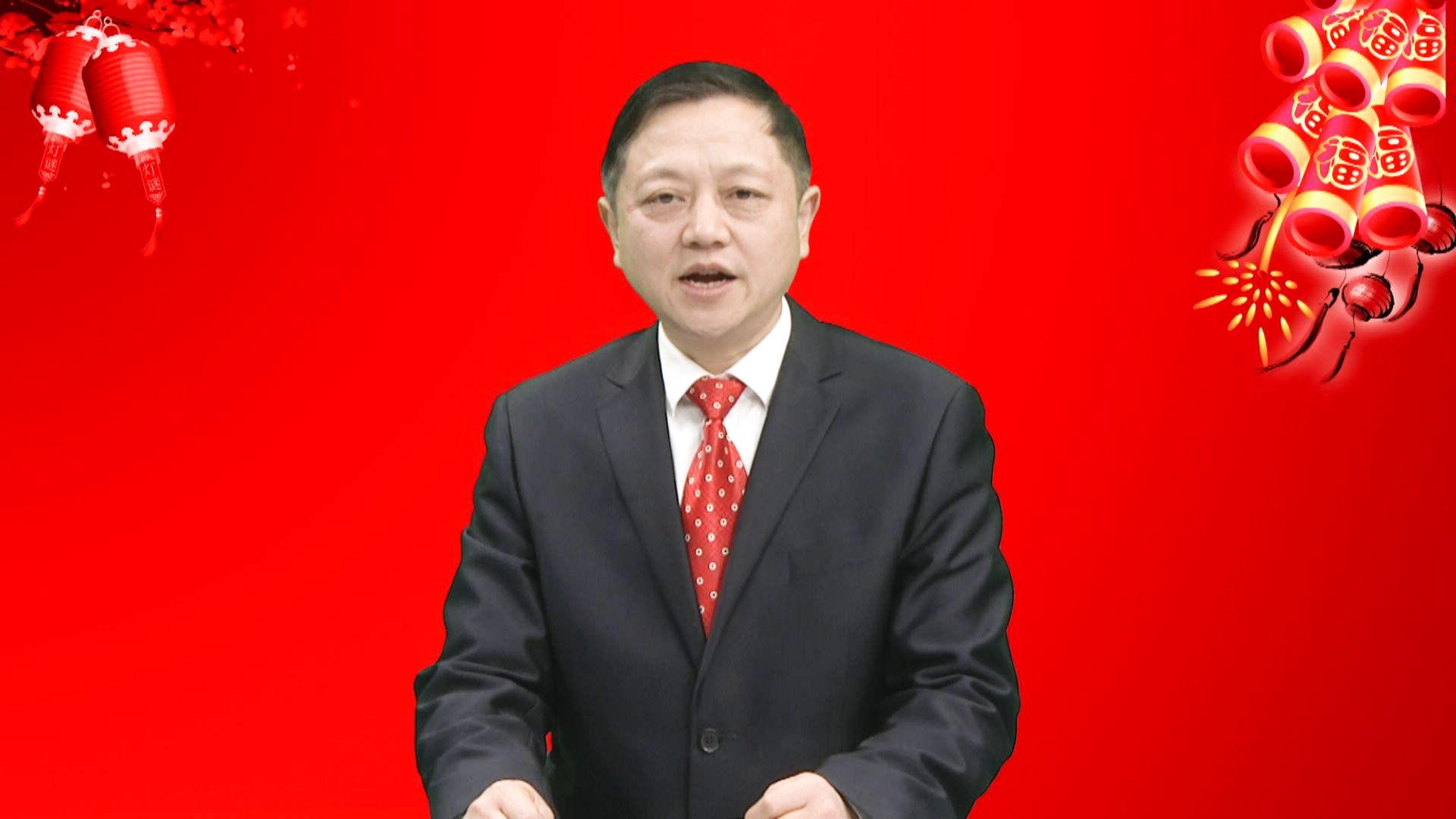 黄冈市委常委、红安县委书记余学武发表二0二0年新年贺词