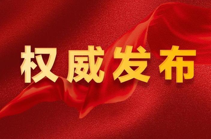 """人民日报刊发应勇书记署名文章《加快""""建成支点、走在前..."""