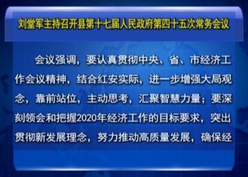 刘堂军主持召开县第十七届人民政府第四十五次常务会议