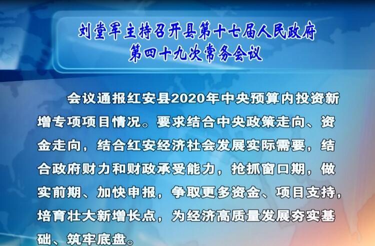 刘堂军主持召开县第十七届人民政府第四十九次常务会议