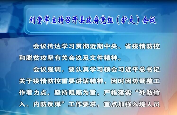 刘堂军主持召开县政府党组(扩大)会议