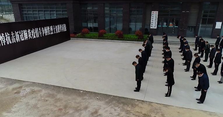 红安人民深切哀悼抗击新冠肺炎疫情斗争牺牲烈士和逝世同...