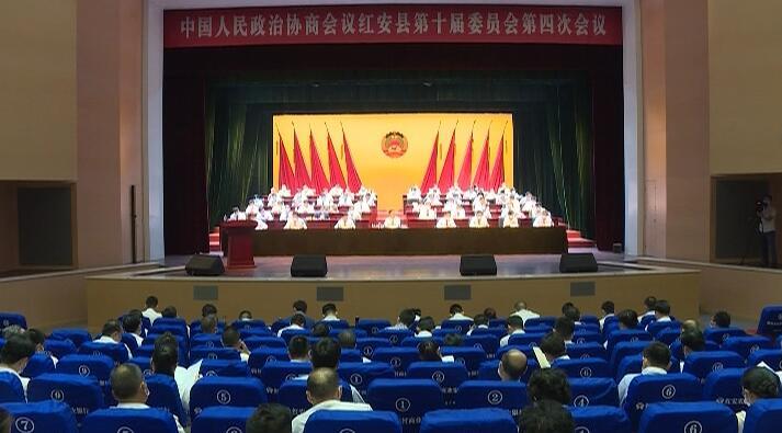 政協紅安縣第十屆委員會第四次會議舉行第二次大會 聽取...