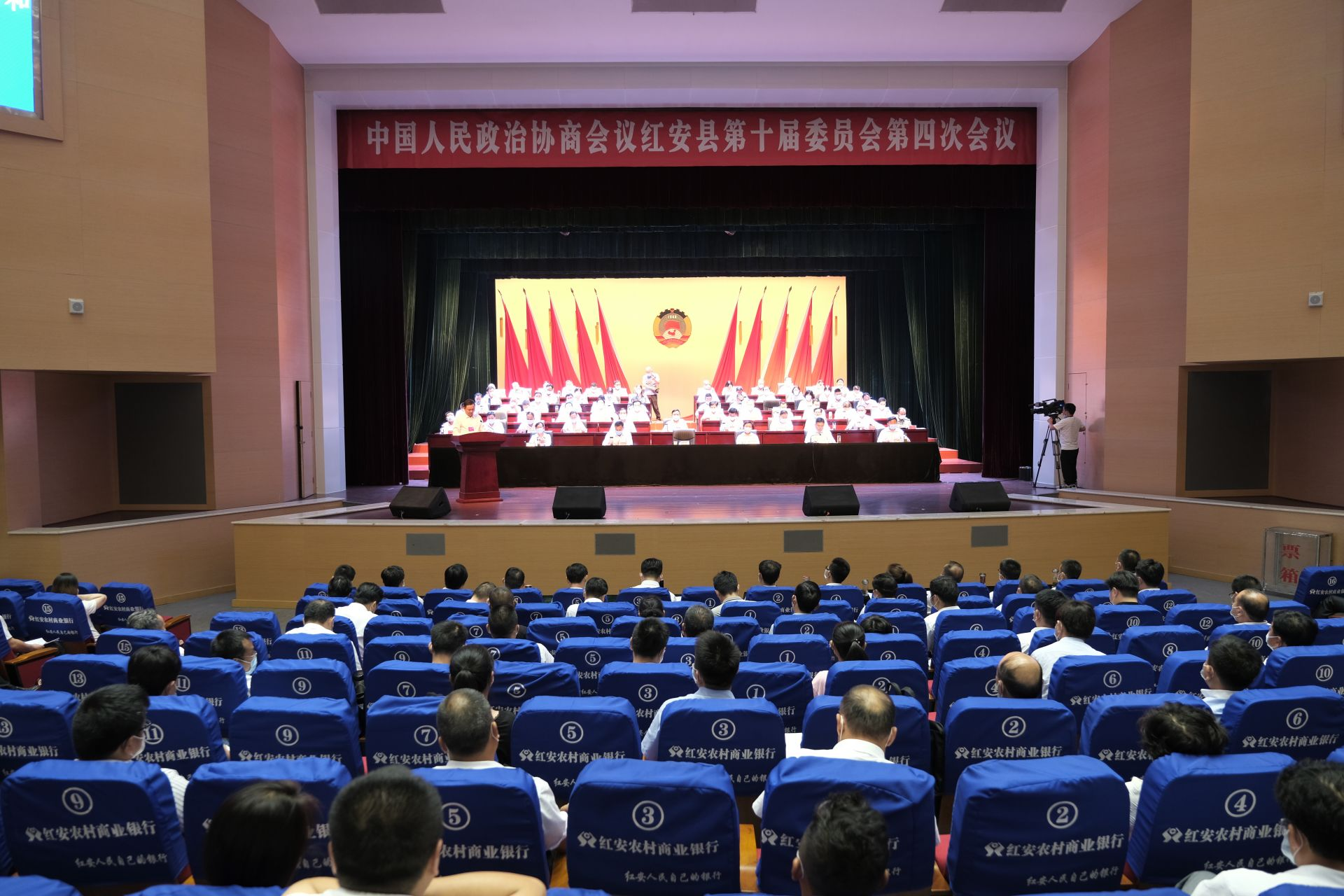 中國人民政治協商會議紅安縣第十屆委員會第四次會議閉幕