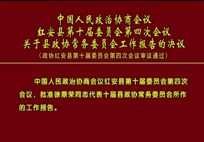 中国人民政治协商会议红安县第十届委员会第四次会议关于县政协常务委员会工作报告的决议