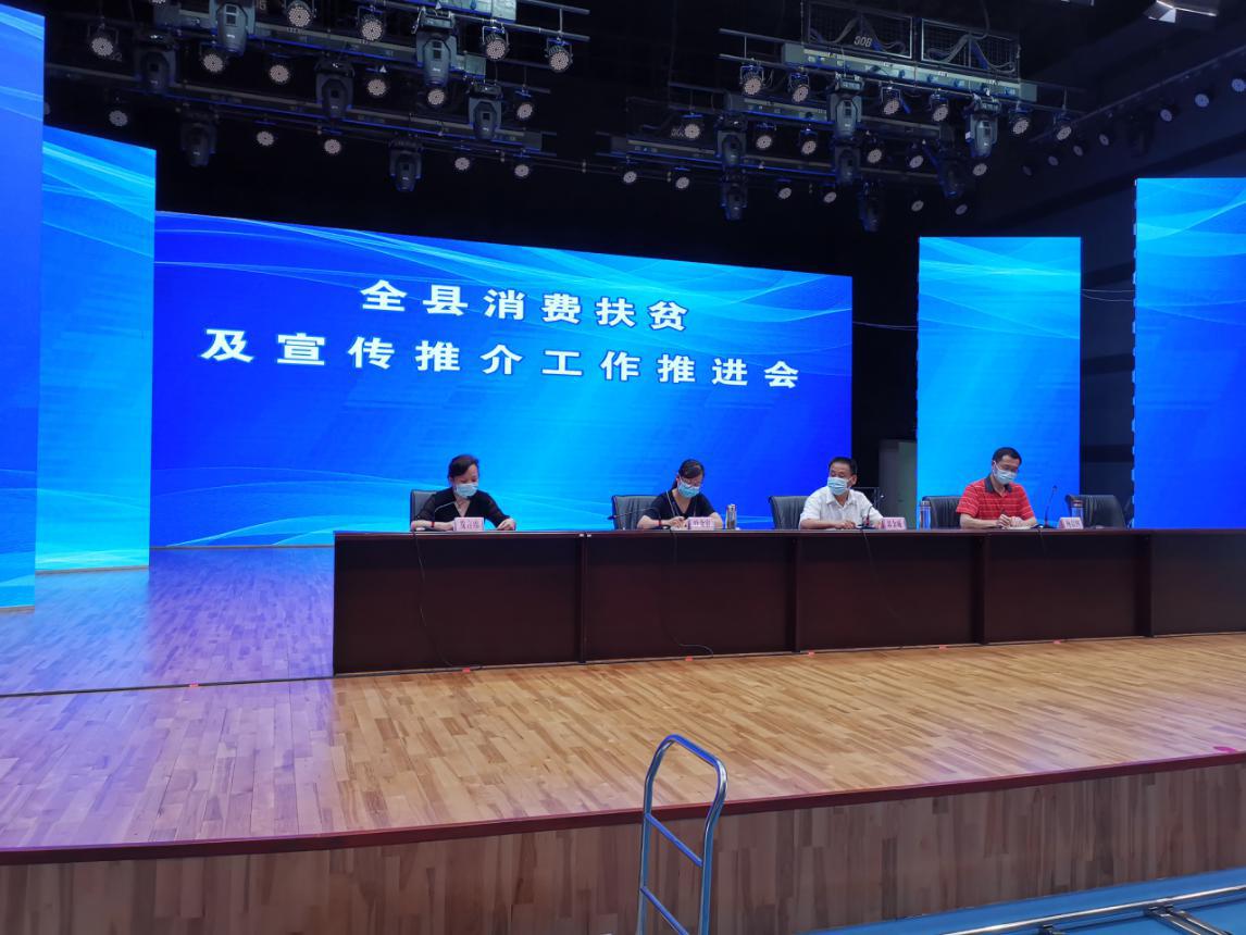 红安县召开全县消费扶贫及宣传推介工作推进会