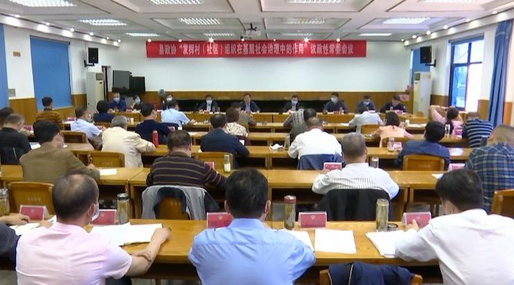 """县政协召开""""发挥村(社区)组织在基层社会治理中的作用""""议政性常委会"""