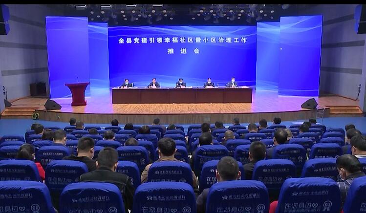 红安县加快推进党建引领幸福社区和小区治理工作