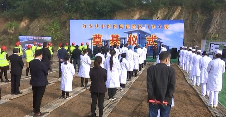 县中医医院新门诊大楼正式开工建
