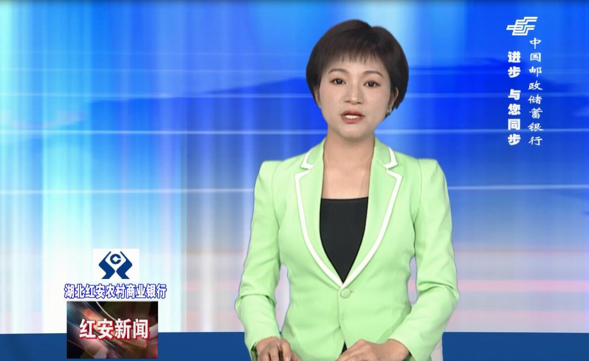 政协红安县第十届委员会第五次会议第一次大会明天召开