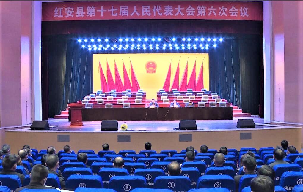 红安县委召开党员人大代表、党员政协委员会议