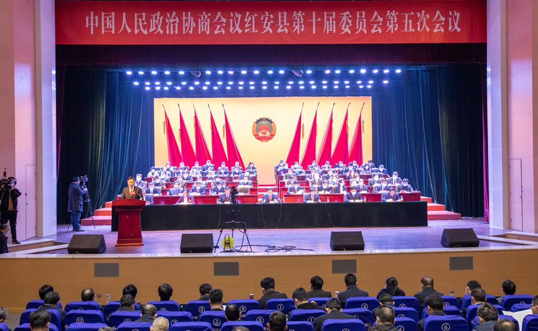 中国人民政治协商会议红安县第十届委员会第五次会议开幕 余学武到会祝贺并讲话