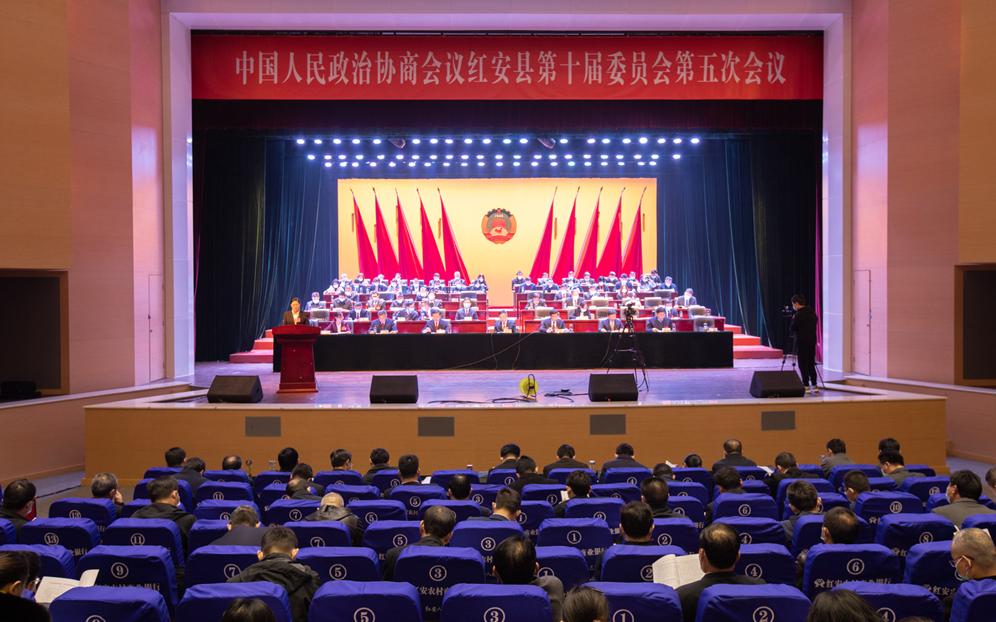 政协红安县第十届委员会第五次会议举行第二次大会 听取委员大会发言