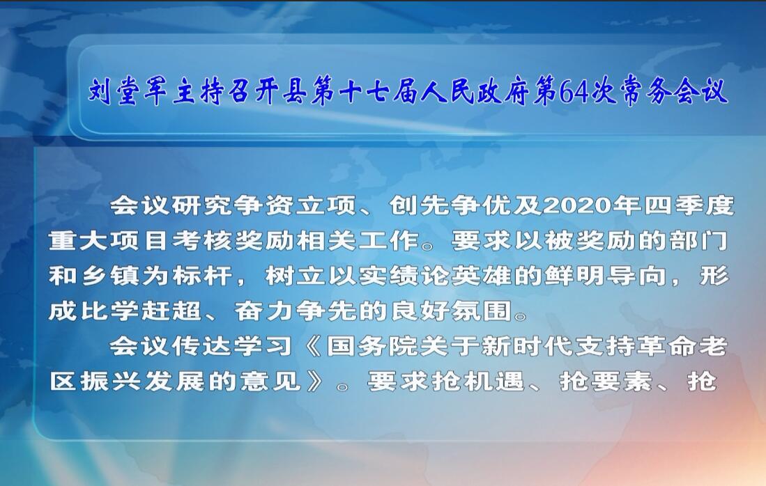 刘堂军主持召开县第十七届人民政府第64次常务会议
