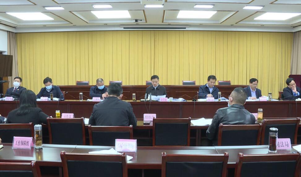 余学武主持召开全县政法队伍教育整顿领导小组会议
