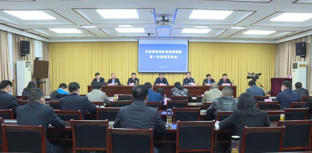红安县召开政法队伍教育整顿新闻发布会