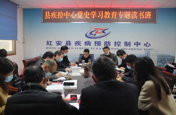红安县疾控中心党史学习专题读书班开班