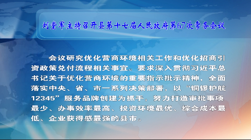 刘堂军主持召开县第十七届人民政府第67次常务会议