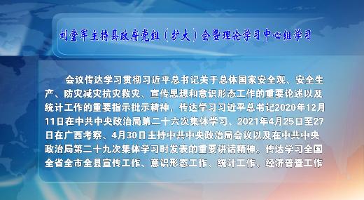 刘堂军主持县政府党组(扩大)会暨理论学习中心组学习
