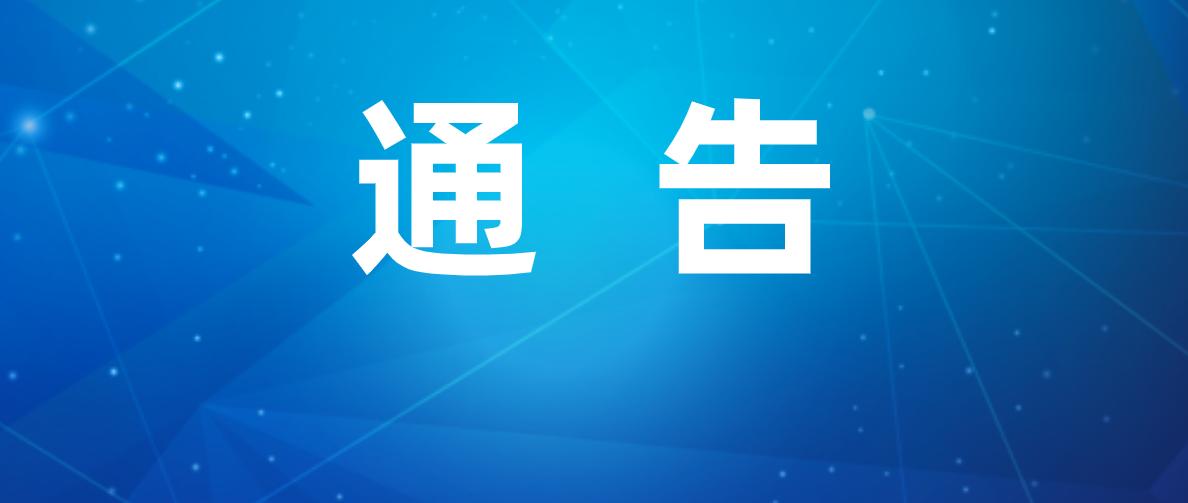 黄冈市新冠肺炎疫情防控工作指挥部通告(第46号)