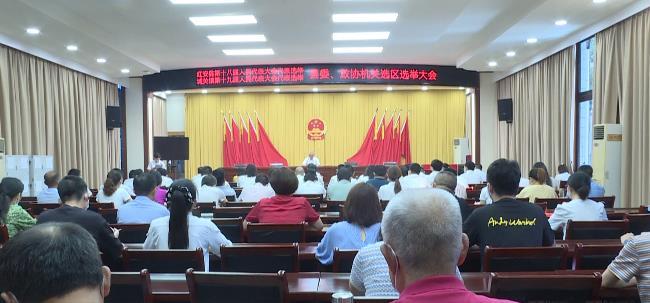 刘堂军等县领导参加红安县乡人大代表换届选举投票