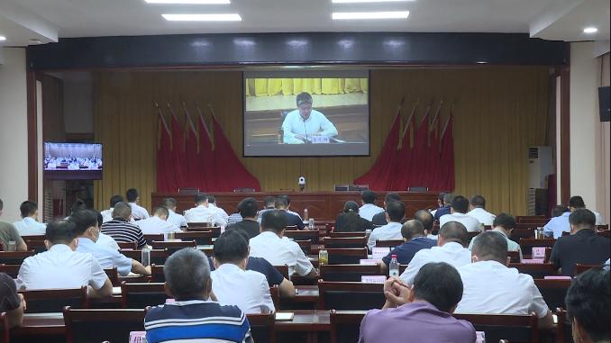 红安县收听收看全市安全生产、疫情防控视频会议