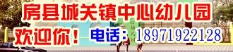 房县城关镇中心幼儿园