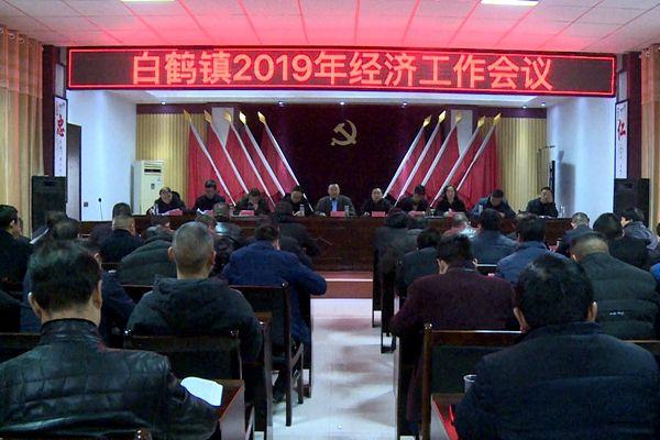 白鹤镇召开2019年经济工作会议