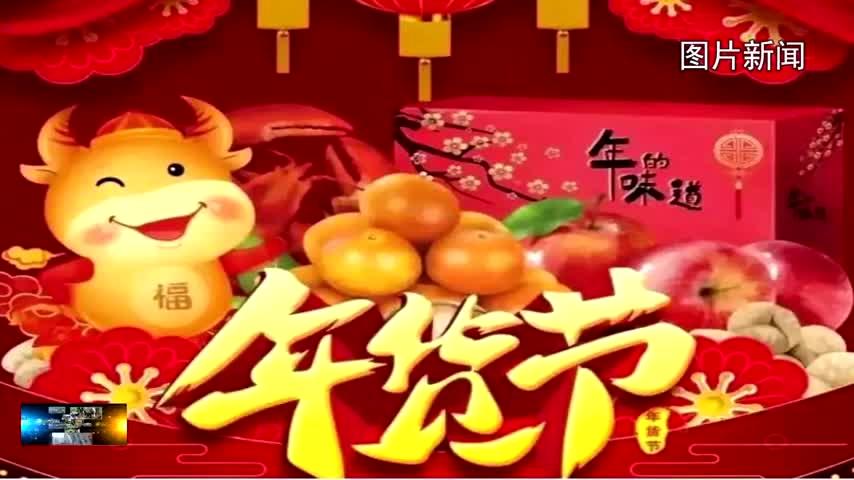 """1月30号房县将启动""""网络年货节""""活动"""