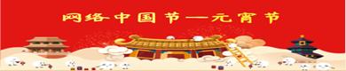 网络中国节—元宵节